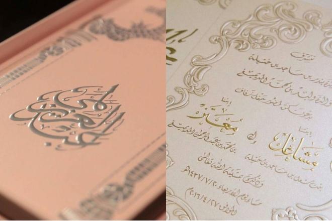 تصميم دعوة زواج مع مؤثرات مونتاج الطباعة
