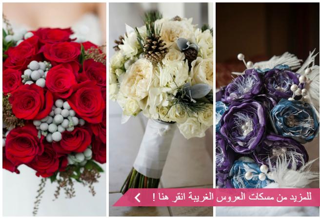 مسكة عروس - مسكة ورد غير تقليدية