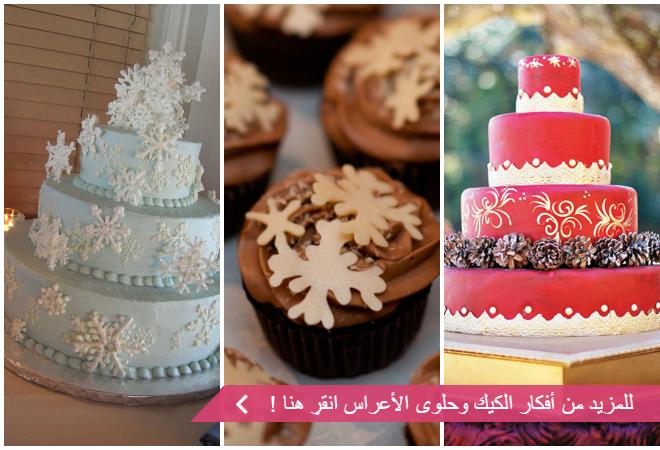 كيك الزفاف في السعودية