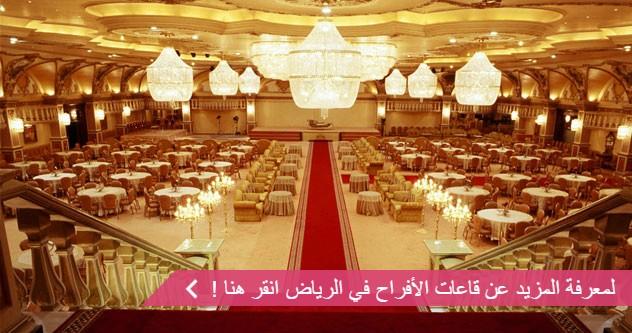 اسعار قاعات الرياض
