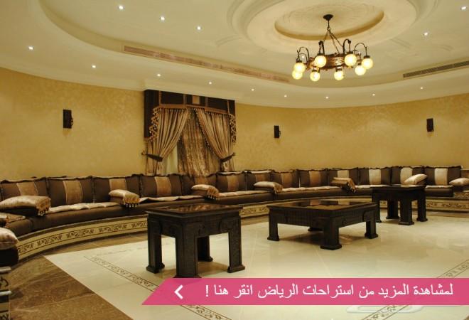 استراحات للمناسبات في الرياض