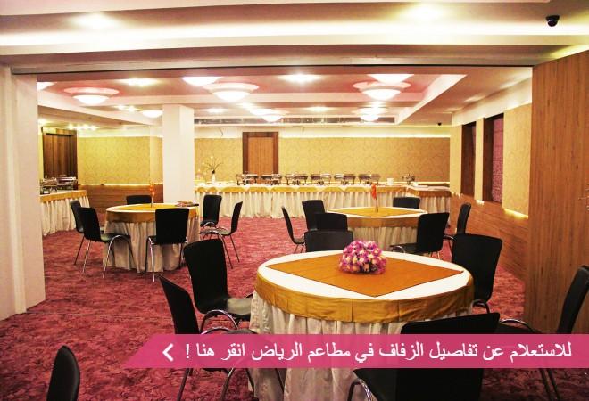 مطاعم الرياض للافراح