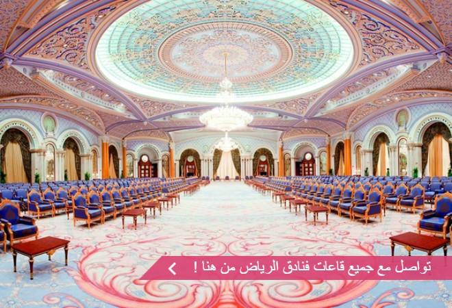 اسعار قاعات فنادق الرياض