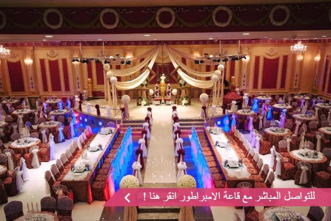 سعر قاعة الامبراطور فندق الدار البيضاء جده