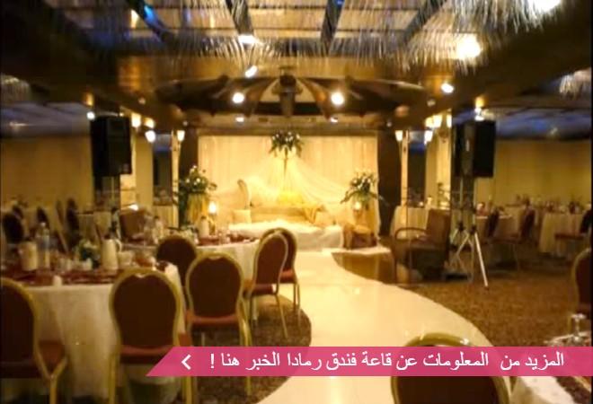 قاعة فندق رمادا الخبر
