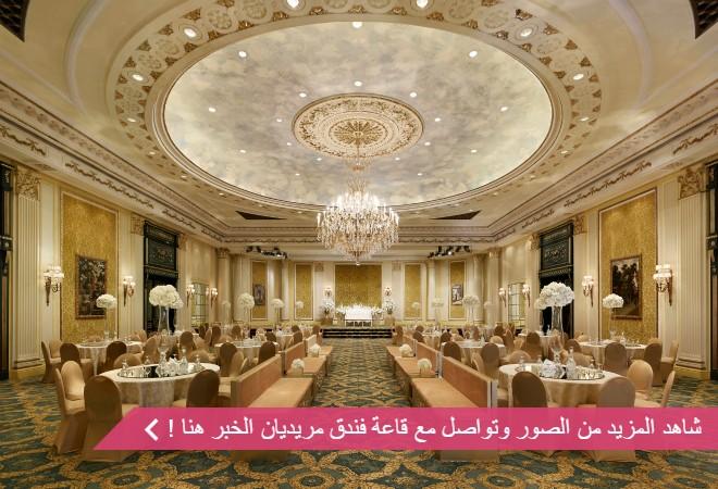 قاعة فندق مريديان الخبر