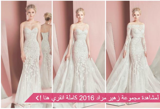 صورفساتين زفاف زهير مراد 2016
