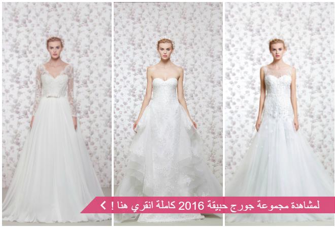 94df74c73 مجموعة فساتين زفاف 2016 لأهم مصممي الأزياء