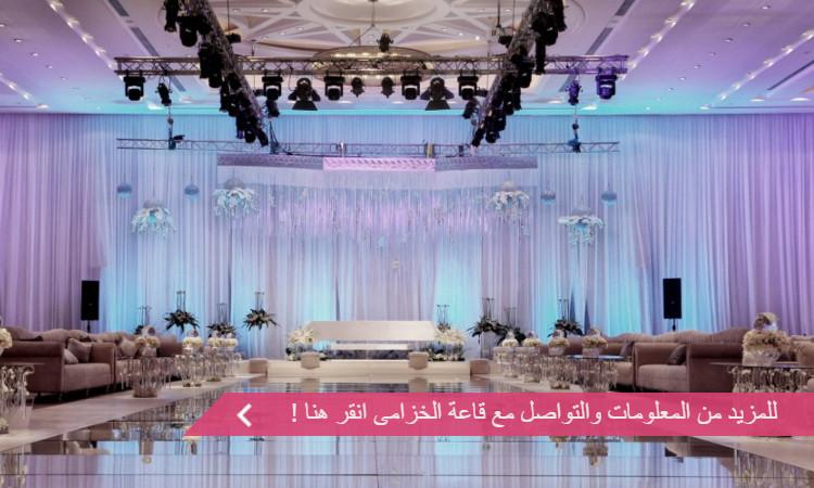 قاعة الخزامى في الرياض
