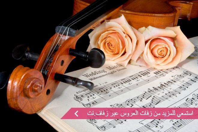 زفات بدون موسيقى- زفات - زفات اسلامية
