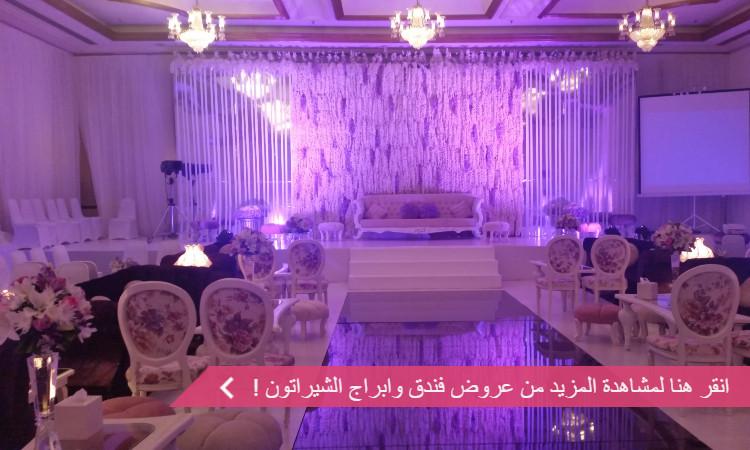 قاعة فندق ابراج الشيراتون