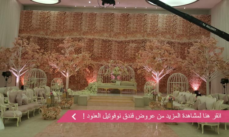 قاعة نوفتيل العنود الرياض