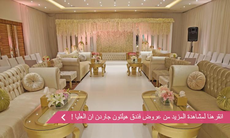 قاعة هيلتون جاردن الرياض العليا