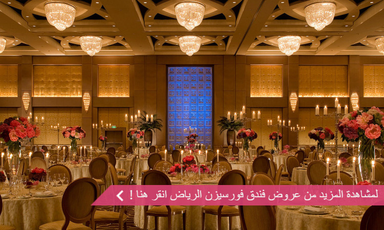 قاعة فندق فورسيزن الرياض- فنادق الرياض الرومانسية