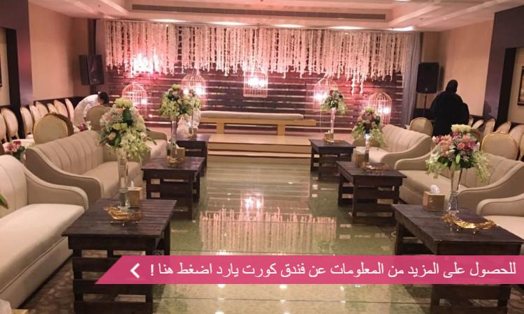 قاعة فندق كورت يارد الرياض - قاعات فنادق الرياض