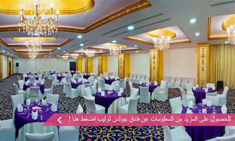 قاعات فنادق رخيصة في الرياض - فندق جولدن توليب