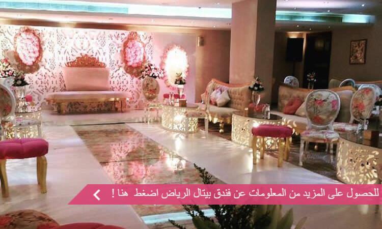 قاعات فندق بيتال  - فندق بيتال الرياض