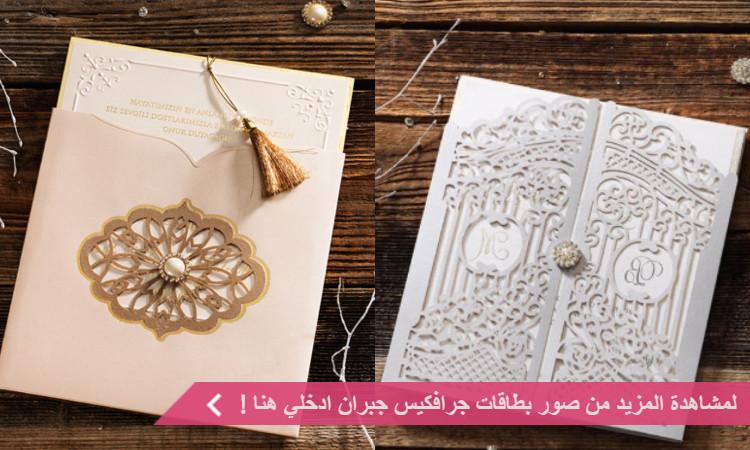 بطاقات جرافكس محمد جبران