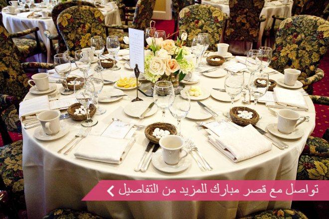 قاعة مبارك