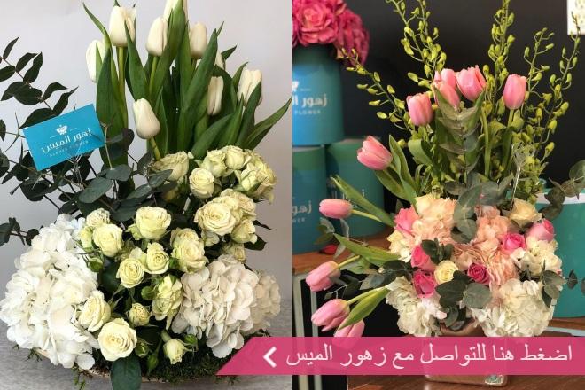 زهور الميس