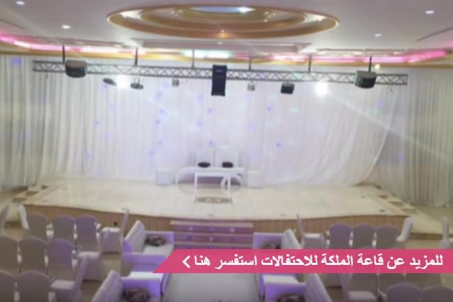قاعة الملكة للاحتفالات