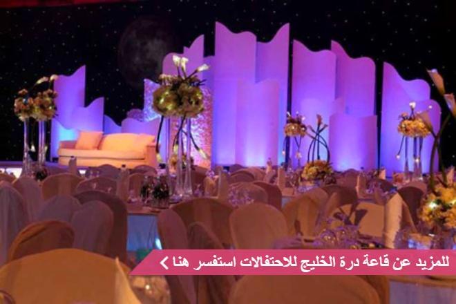 قاعة درة الخليج للإحتفالات