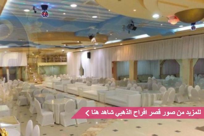 قاعات أفراح كبيرة في الرياض