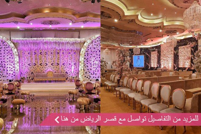 قصر الرياض