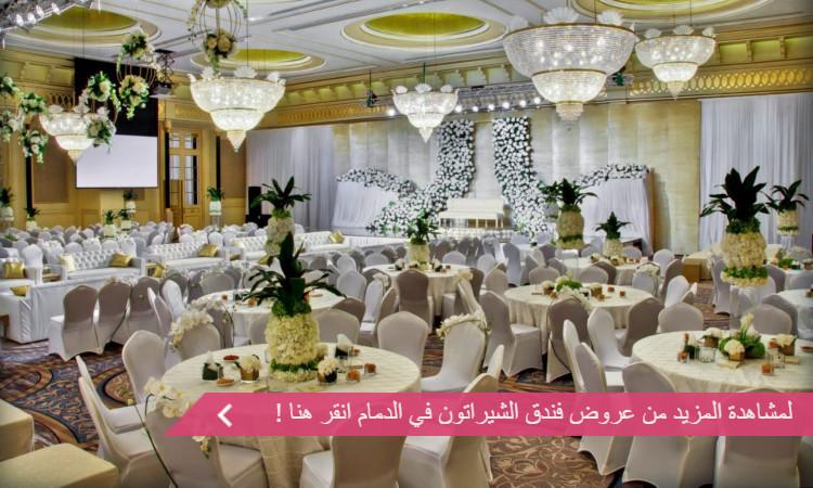 اسعار قاعات الفنادق بالدمام زفاف نت