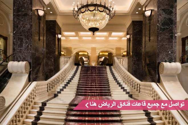 قاعات فنادق الرياض