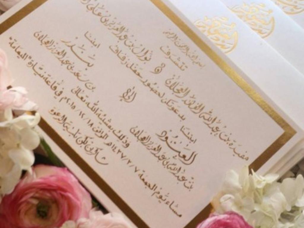 عبارات دعوة زواج مميزة صيغة دعوة زواج زفاف نت