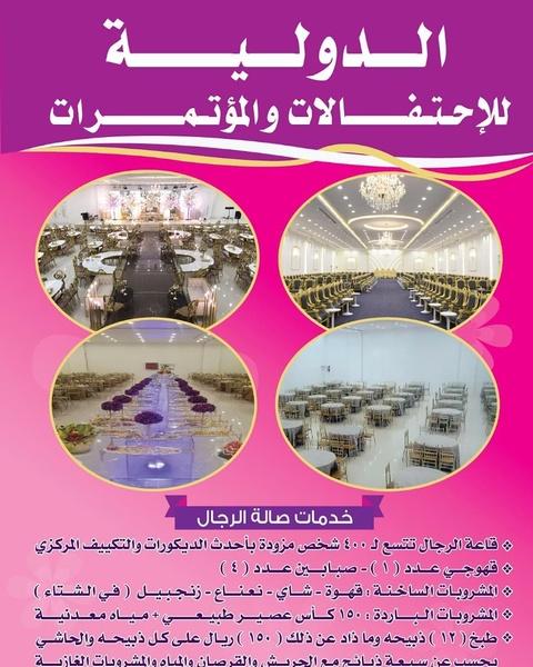 قاعة الدولية للاحتفالات والمؤتمرات