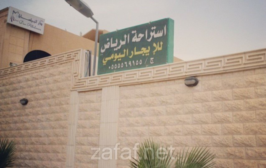 استراحة الرياض
