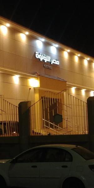 قصر اللؤلؤة للحفلات و المناسبات - الاحساء