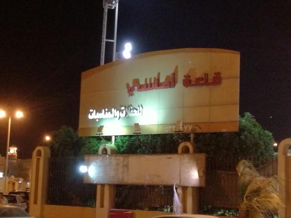 صالة اماسي للافراح - الطرف