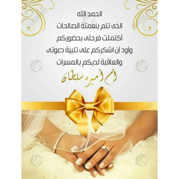 دعوات زفاف الكترونية