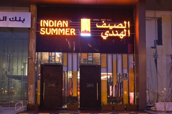 الصيف الهندي -الحمرا - المطاعم الرياض