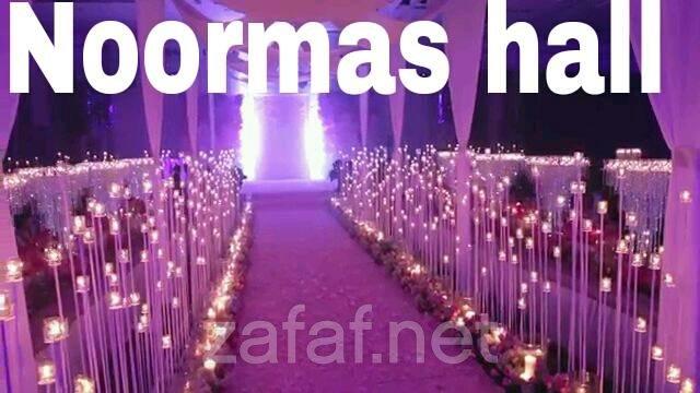 قاعة نور ماس للاحتفالات