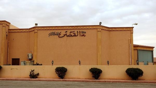 قاعة دانة القصر للاحتفالات