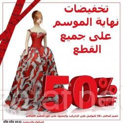 متجر المصمم احمد البدوي