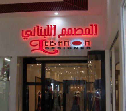 المصمم اللبناني