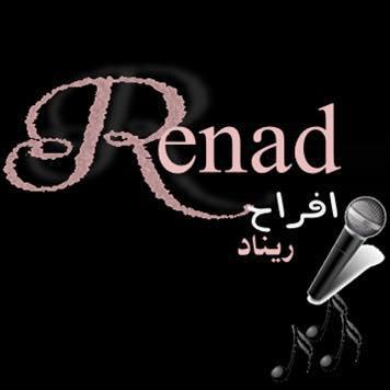 زفات ريناد