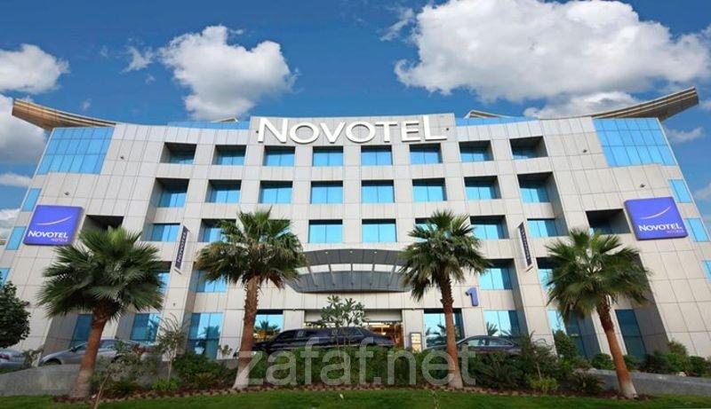 فندق نوفوتيل بزنس بارك الدمام
