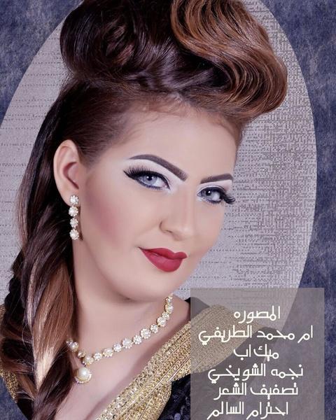 خبيرة التجميل نجمة الشيوخي