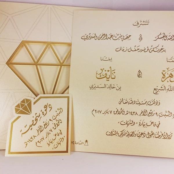 كروت زواج زفاف النخبة دعوة زواج الرياض