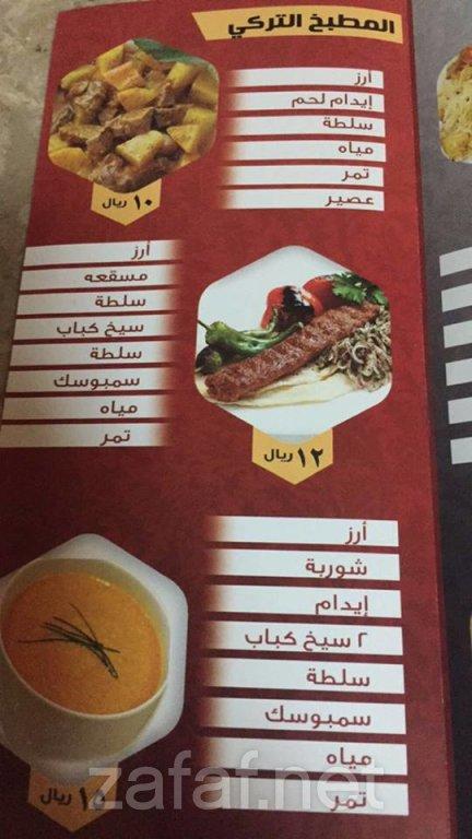 شركة اليسيرة العربية للاعاشة والتموين