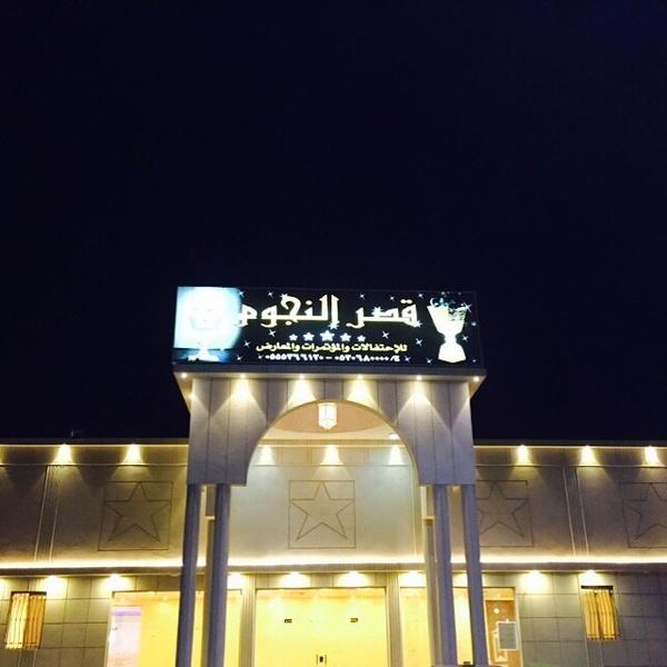 قصر النجوم للاحتفالات بمنطقة الخرمة