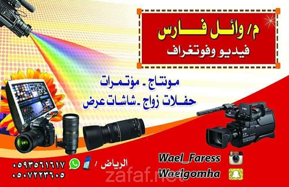 المصور وائل فارس