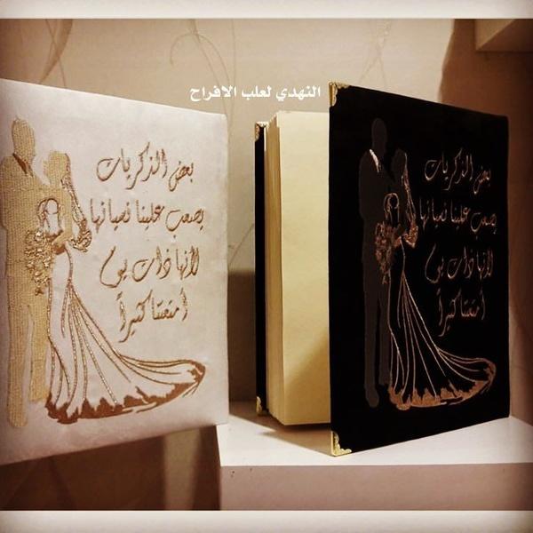 النهدي لعلب الافراح و كروت الدعوة
