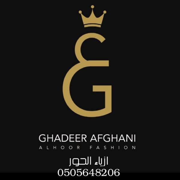 المصممة غدير افغاني ازياء الحور